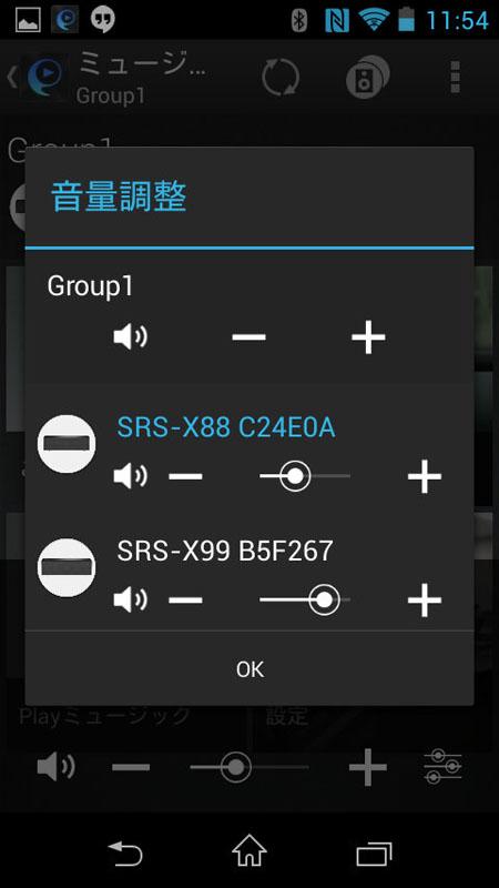 再生音量はグループ全体と、それぞれのスピーカー個別に設定できる