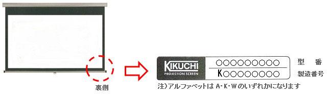 製造番号のラベルが貼られている場所