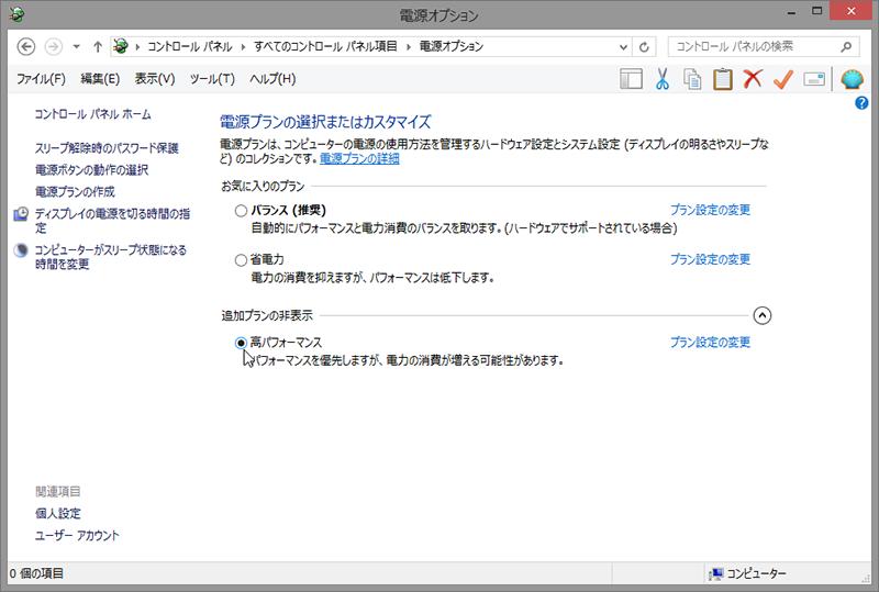 Windowsの電源オプションで設定を変更
