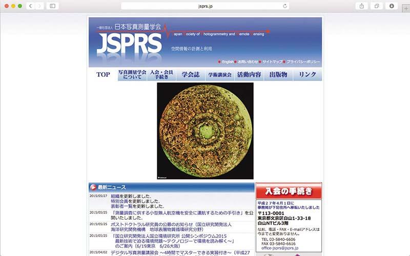 日本写真測量学会は、ドローンを使った測量調査の手引きを公開している