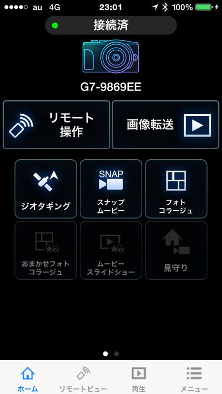 リモートアプリ「Image App」