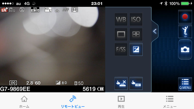 リモート操作中の画面