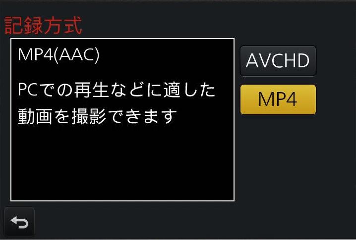 動画フォーマットはAVCHDとMP4のみ