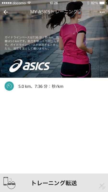 「MY ASICS」のトレーニングメニュー。こういった他社コンテンツとの連携も広がっていくと面白そうだ