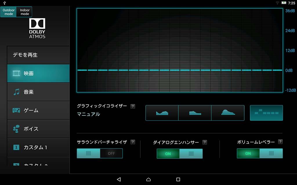 10.1型「TE510/BAL」の設定画面