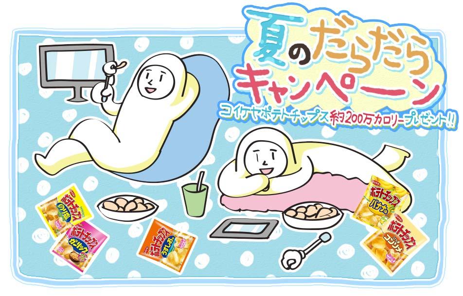 夏のだらだらキャンペーン~コイケヤポテトチップス約200万カロリープレゼント~