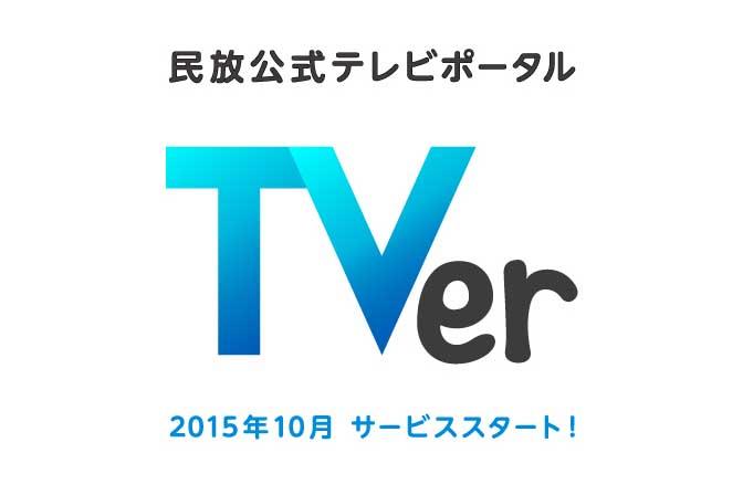TVerのロゴ