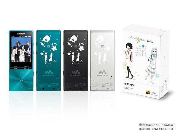 ウォークマンAシリーズ「ここさけ」×「あの花」コラボレーションモデル。右端がオリジナルデザインのパッケージ