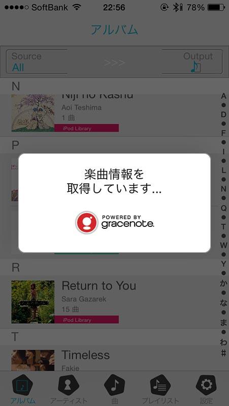 Gracenoteのデータベースから情報を取得