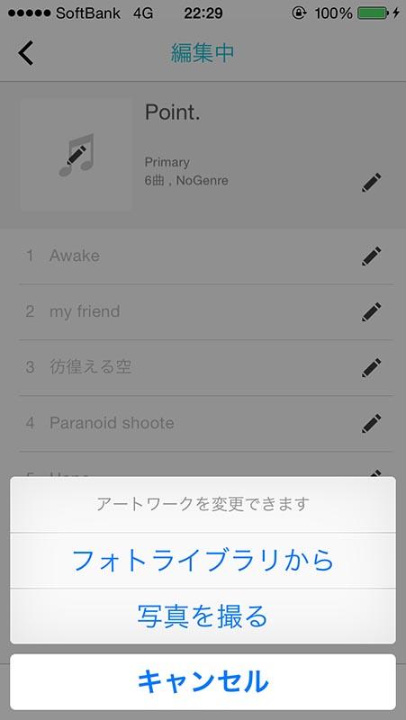 iPhoneのフォトライブラリからジャケット画像を指定することも可能