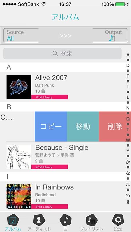 アルバム選択時に右から左へスワイプすると、コピー/移動/削除のメニューが表示