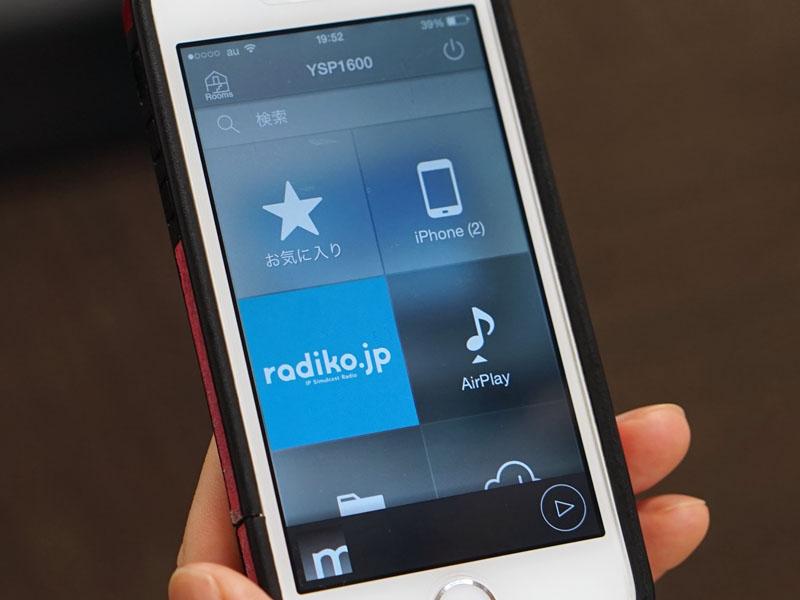 スマートフォンやタブレット向けアプリ「MusicCast CONTROLLER」