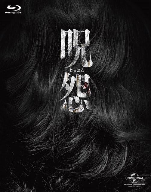 呪怨 劇場版 Blu-ray ファイナルBOX【初回限定生産】