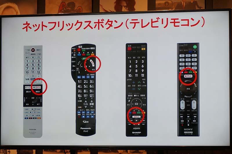 大手テレビメーカーのリモコンがNETFLIXボタン対応