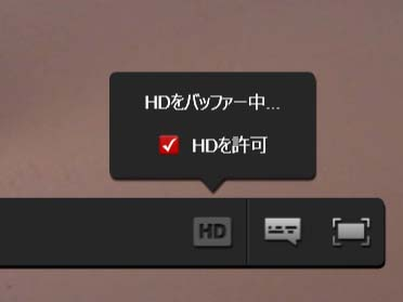 PCでのストリーミング。HD映像をバッファ中