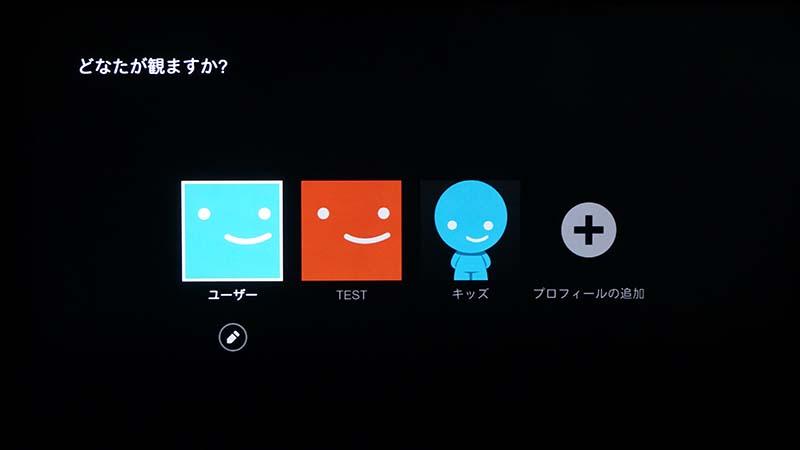 ユーザープロフィールの選択画面