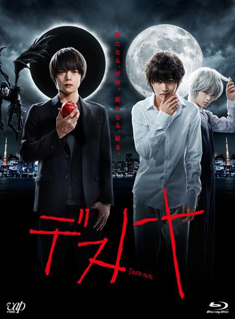 "デスノート<br class="""">Blu-ray BOX<br class=""""><span class=""fnt-70"">(C)NTV</span>"