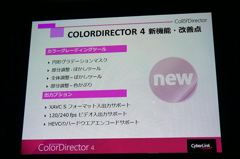ColorDirector 4の新機能・改善点