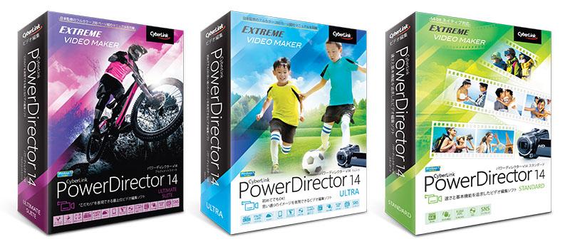 PowerDirector 14。左からUltimate Suite/Ultimate/Ultra