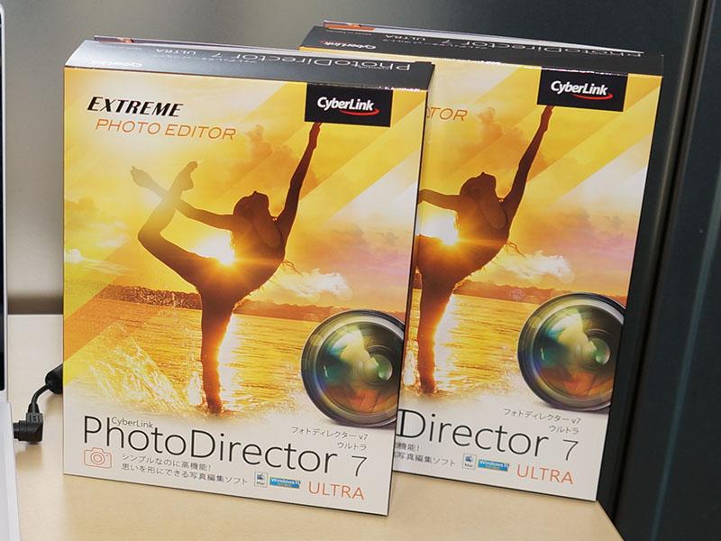 PhotoDirector 7のパッケージ