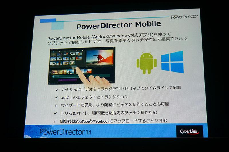 PowerDirector Mobileの機能
