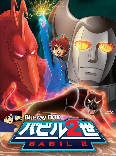 """バビル2世 Blu-ray BOX<br class=""""""""><span class=""""fnt-70"""">(C)光プロ・東映アニメーション</span>"""