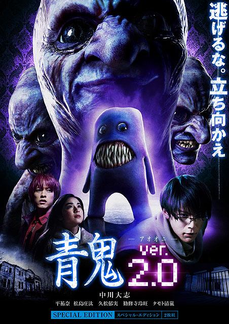 "青鬼 ver.2.0<br class=""""><span class=""fnt-70"">(C) 2015 noprops・黒田研二/『青鬼 ver.2.0』製作委員会</span>"
