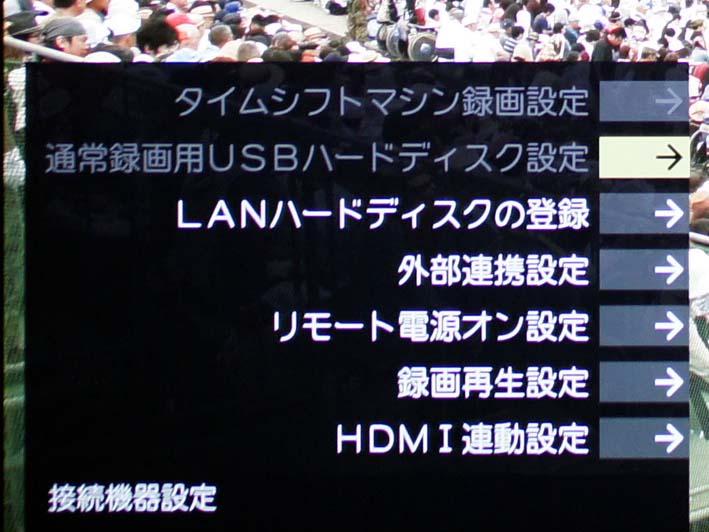 接続機器の設定では、タイムシフトマシンの録画設定などが加わっている。対応HDDを増設すれば、地デジ6chの蓄積録画が可能だ