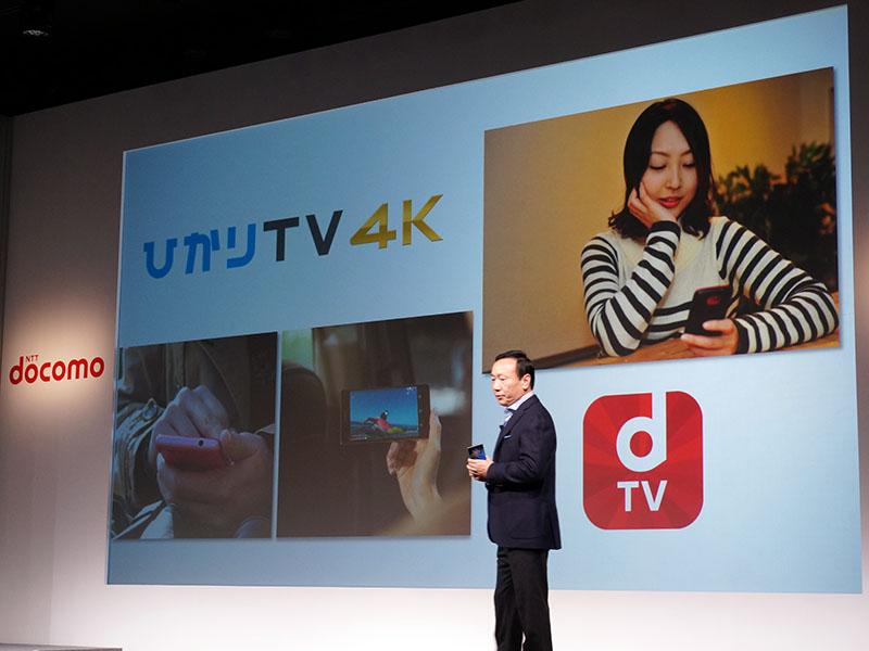 発表会で説明するドコモの加藤薫社長