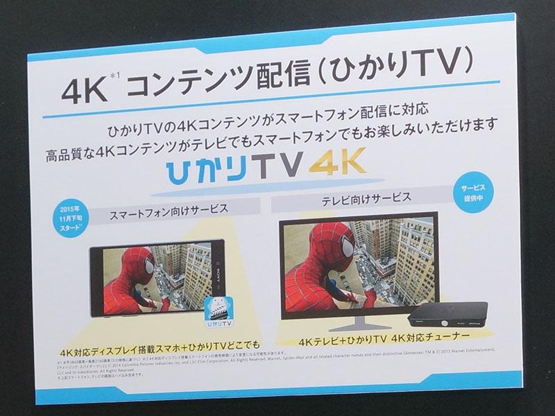 ひかりTV 4Kコンテンツがスマホ対応