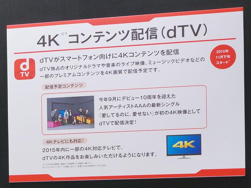 dTVが4K映像配信に対応