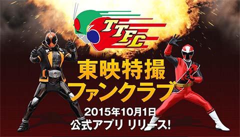 "<span class=""fnt-70"">(c)2015 石森プロ・テレビ朝日・ADK・東映 (c)2015 テレビ朝日・東映AG・東映</span>"