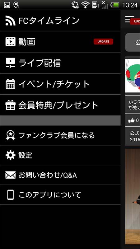 メニュー画面(Android版)