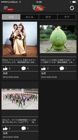 iOS版の画面