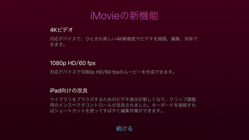 新しく4K対応となったiMovie