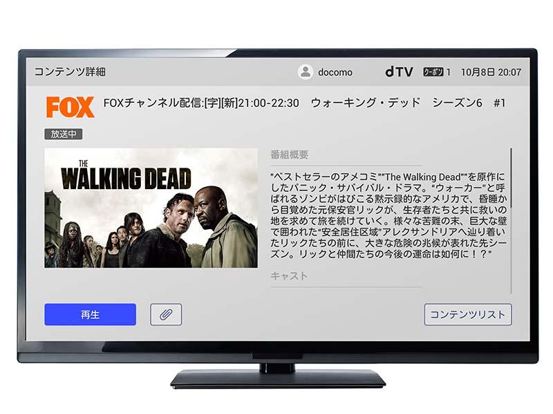 dTV「FOXチャンネル」テレビ視聴イメージ