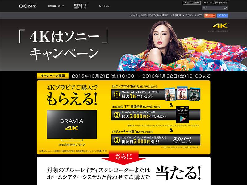 「4Kはソニー」キャンペーンサイト