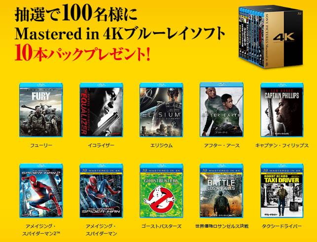 Mastered in 4K BDの10本パックの概要