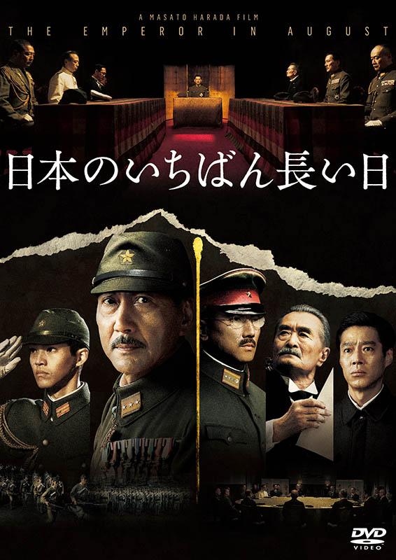 """「日本のいちばん長い日」通常版DVD<br class=""""""""><span class=""""fnt-70"""">(C)2015『日本のいちばん長い日』製作委員会</span>"""