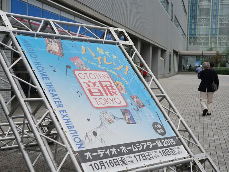 会場は東京・お台場の「タイム24ビル」