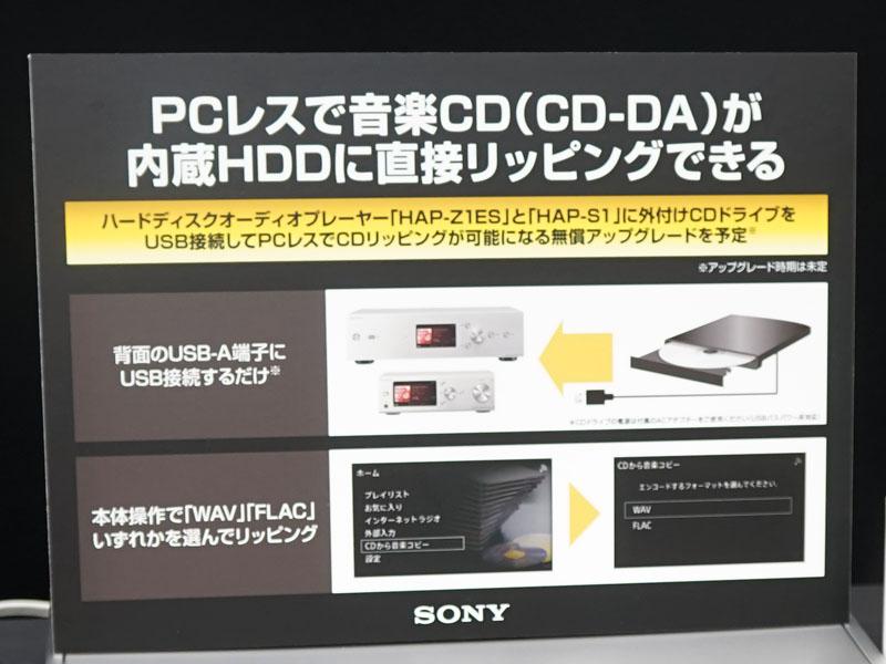 右が1TB HDD内蔵のプレーヤー「HAP-Z1ES」。USB接続した光学ドライブからのリッピングが可能に