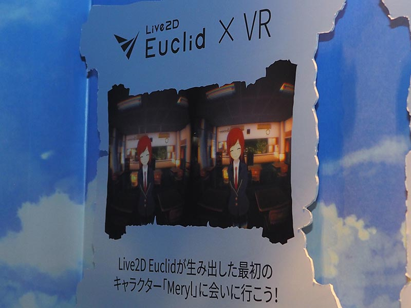 Oculus Riftを用いたVR映像の「Euclid×VR」