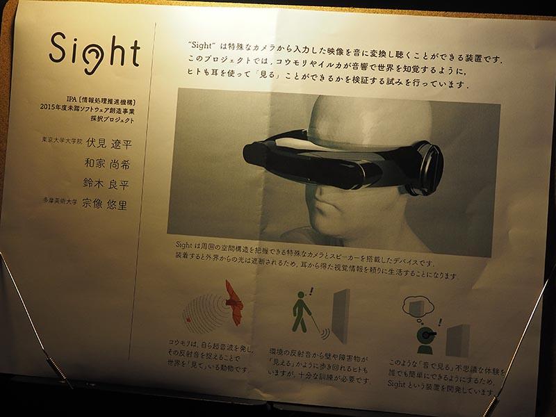 こちらは映像ディスプレイではなく、周囲の風景を音で表現し「耳を使って見る」というプロジェクトを展開する「Sight」。ヘッドフォンから聴こえる音で、周囲の壁や机などの物体、周りが開けているか狭いかといった状況を感じられるユニークな展示