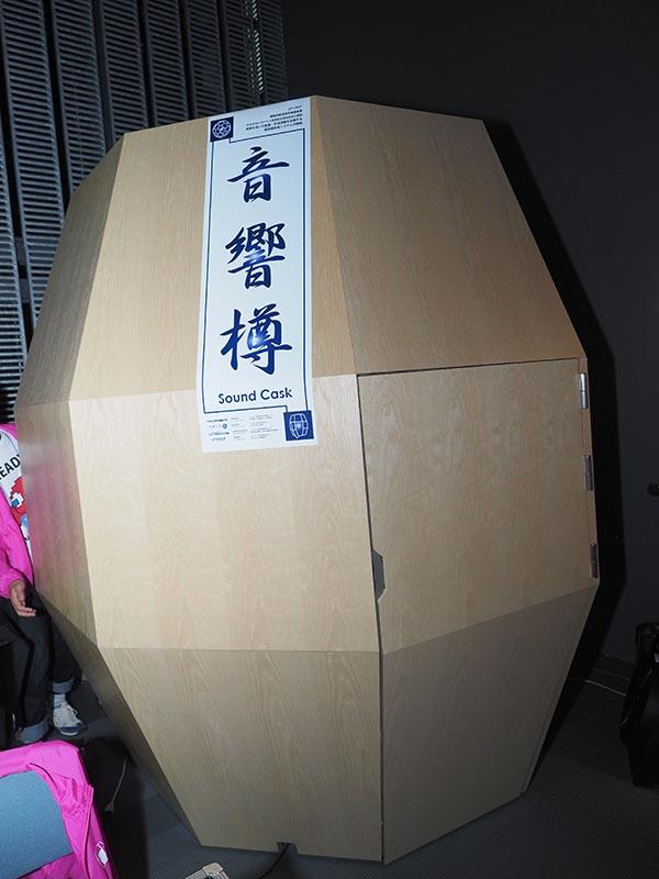 """東京電機大学などが開発している<a href=""""http://av.watch.impress.co.jp/docs/series/dal/20150706_710290.html"""" class=""""n"""" target=""""_blank"""">音響樽</a>。96個のスピーカーに囲まれたスペースで、体全体で立体音響を体験可能"""