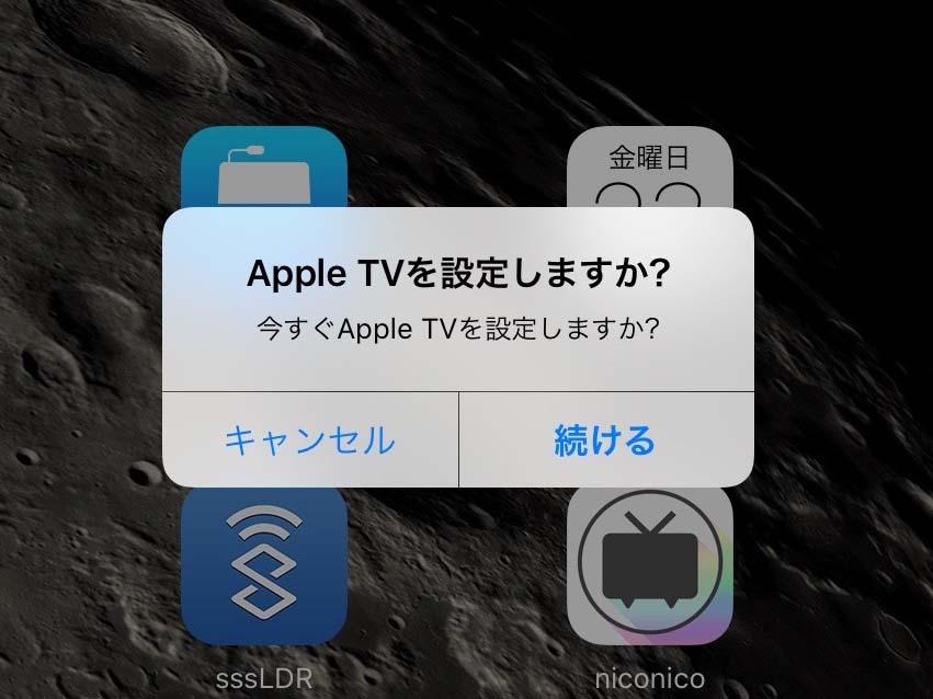 近くに自分のiOS機器があると、このようなメッセージが。ここで「続ける」をタップすると、Apple TVへ必要な設定が引き継がれる