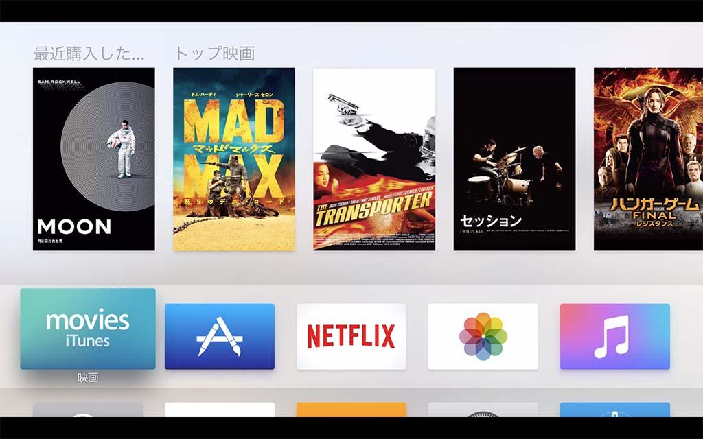 メイン画面。表示はリッチになったが、構成要素はこれまでのApple TVと大きく変わらない