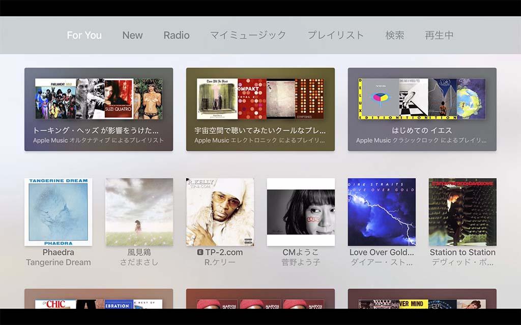 音楽再生機能は、Apple Musicの利用を強く意識した設計