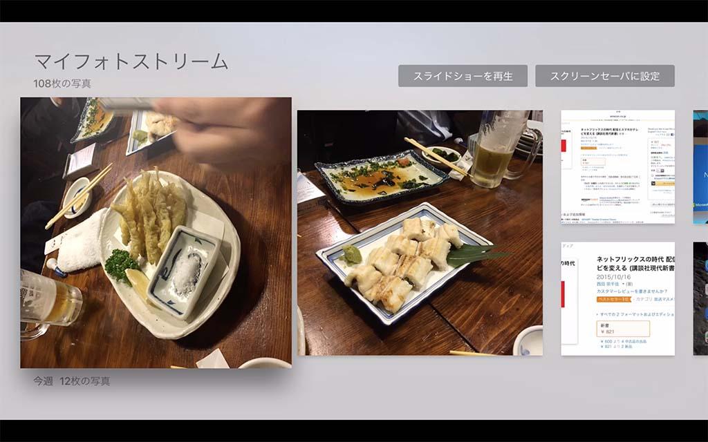 写真機能も、iCloudでのアップル製品との連携を前提としている