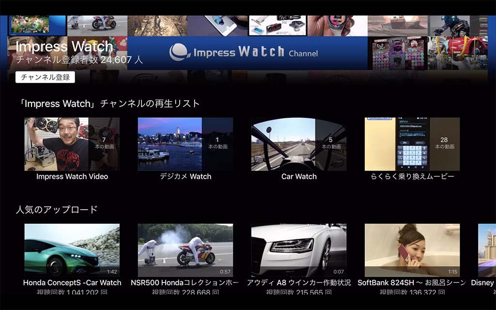 Apple TV用のYouTubeアプリ。他プラットフォーム向け同様、Googleのアカウントと連動し、視聴履歴などを活用できる。