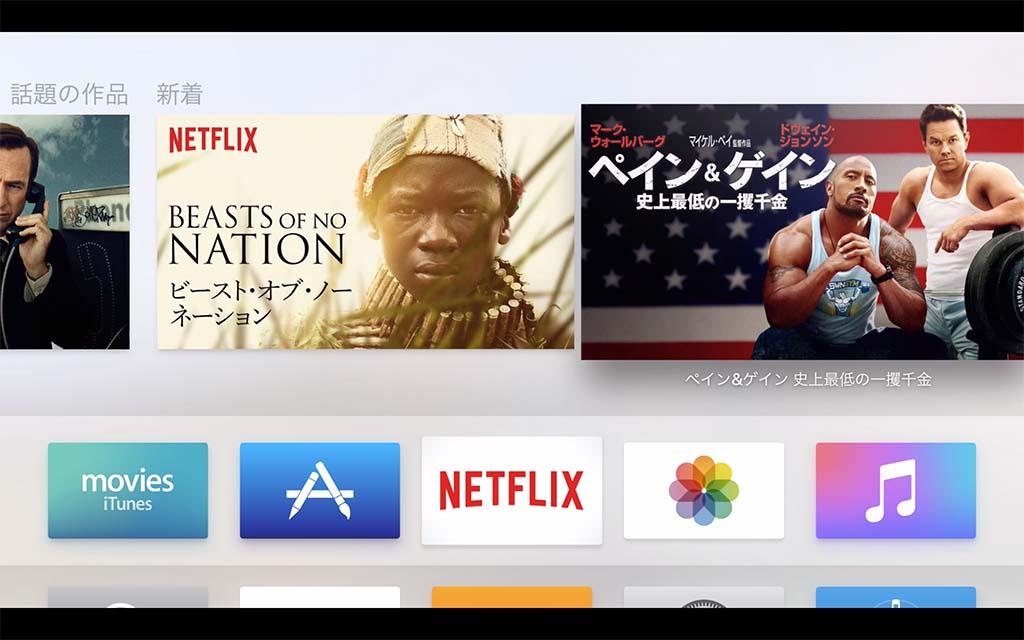 Netflixでは、新着コンテンツなどが画面の一番上に表示される。この場合、Netflixのアイコンは一番上の列まで移動しておく必要がある